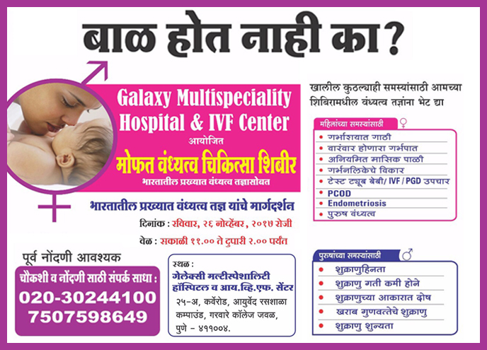 Free Camp on Infertility Treatment